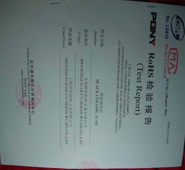 热烈庆祝我公司生产销售的远红外线黑体幅射电热管-黑体管通过ROHS检验环保认证