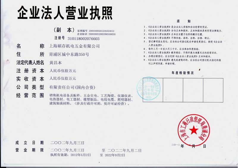 上海硕存机电五金有限公司:上海硕存机电五金有限公司